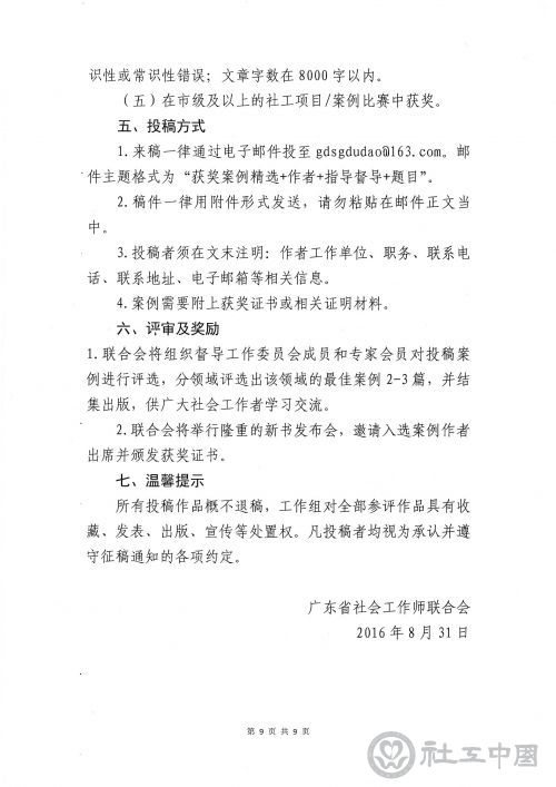 关于开展广东社会工作十年发展回顾系列活动的通知_页面_09.jpg