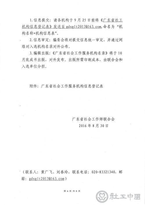 关于开展广东社会工作十年发展回顾系列活动的通知_页面_06.jpg