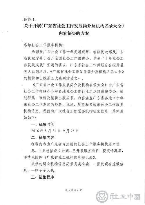关于开展广东社会工作十年发展回顾系列活动的通知_页面_05.jpg