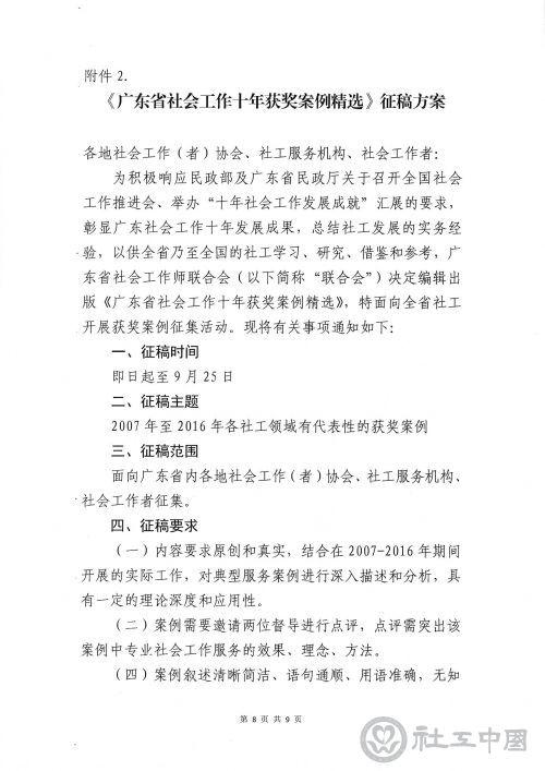 关于开展广东社会工作十年发展回顾系列活动的通知_页面_08.jpg