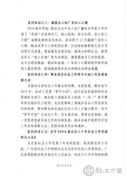 关于开展广东社会工作十年发展回顾系列活动的通知_页面_03.jpg