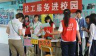 尚德:结合学校社工 新学期宣传活动心得体会