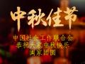 中国社会工作联合会恭祝大家中秋快乐