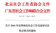 2016年京粤南北社工交流研讨会参会报名的通知