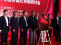 2016京津冀社区养老服务模式专题研讨会召开