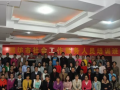 潍坊市社会工作服务人员培训班在云都酒店举办