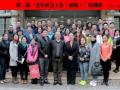 """北京第二届""""老年社会工作(初级)""""培训班"""