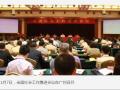国家部委办考察广州社工服务,他们关注些什么?