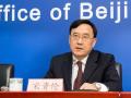 """《北京市""""十三五""""时期社会治理规划》发布"""