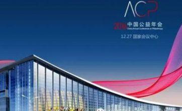 2016中国公益年会:吹响公益领军者的集结号