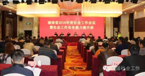 """湖南将建设社区社会工作站列入""""十三五规划"""""""