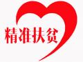 社会爱心联接京藏 助力精准扶贫