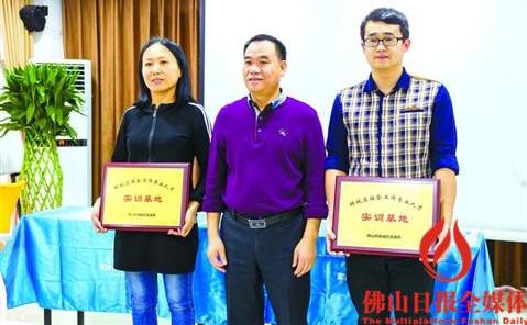 中国侨网启动仪式上举行了2016-2017年度社会工作人才实训基地授匾仪式。