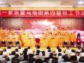 社工与您在一起 天津社工节开通微信直播群