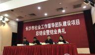 广东社工助长沙打造首批社工专业督导团队