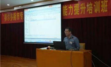 鄂尔多斯22名社会工作人才在广州进行实务训练