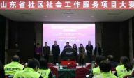 山东省社区社会工作服务项目大赛圆满结束
