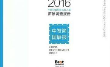 《中国公益组织从业人员薪酬调查报告》发布