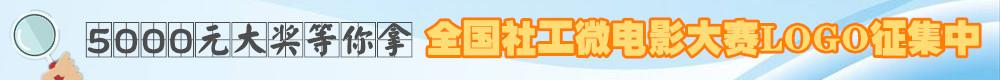logo征集广告条幅