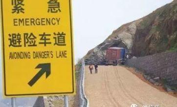 国土部地质专家:山体垮塌时如何紧急避险?