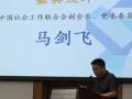 第七届中国社会治理论坛在北京师范大学举办