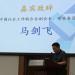 第七届社会治理论坛在京召开