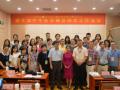 中社联心理健康委员会园艺治疗学部会议召开