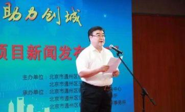 """北京通州区""""一社一特""""助推社区治理"""