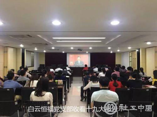 广州市白云恒福社会工作服务社