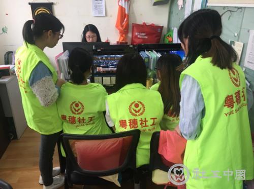 广州粤穗社会工作事务所