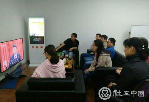 中国社会工作联合会本部组织观看十九大直播