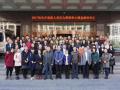 中国社会工作联合会心理健康工作委员会心理急救学部成立