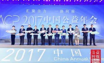 2017中国公益年会在北京国家会议中心举行
