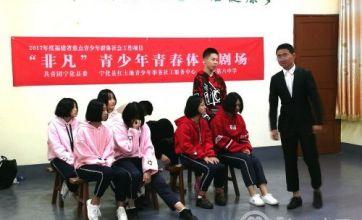 三明市宁化县成立全市首个学校社工站