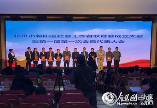 北京市朝阳区社会工作者联合会成立 发布五个重点项目