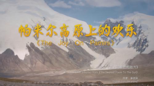 帕米尔高原上的欢乐