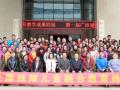 2017年全国残障儿童融合教育峰会在南宁举行