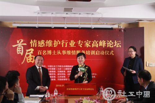 中国社会工作联合会婚姻家庭工作委员会顾秀琴