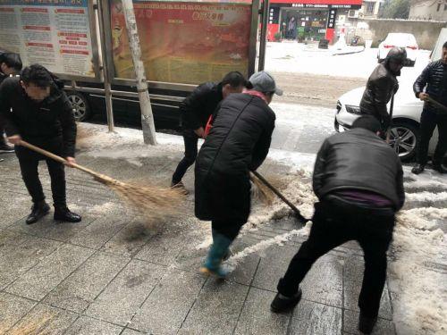 社区服刑人员参加扫雪除冰志愿服务活动