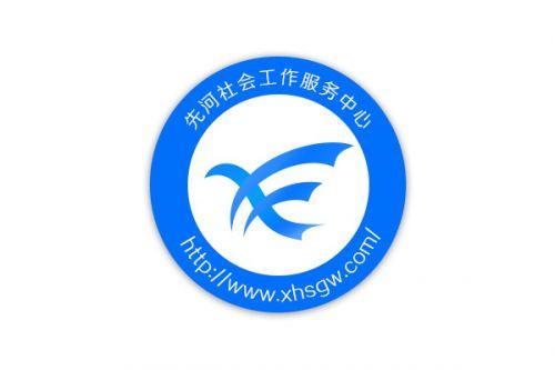 北京先河社会工作服务中心 LOGO 600-400