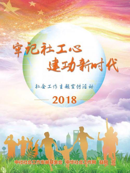 2018年社会工作主题宣传活动海报发布