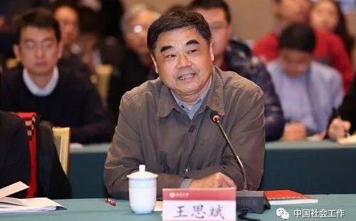 社会工作主题宣传周主题活动——人物专访 王思斌:我与社会工作这30年