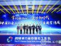 第九届(2018)中国社工年会在京召开 宫蒲光会长出席