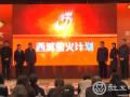 """2018西城社工宣传周启动""""西城萤火计划"""""""
