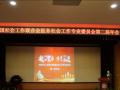中社联医务社工专业委员会第二届年会成功召开