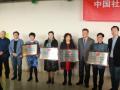 中社联心理健康工作员会四学部成立工作会议