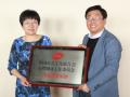中社联心理健康工作委员会家庭教育学部成立