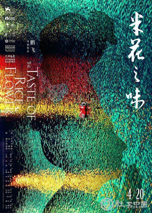"""《米花之味》上映 """"导演版""""海报映射主题"""