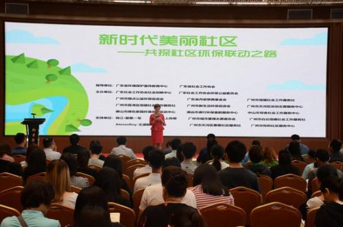 世界地球日 广东社工投200万支持环保与创新