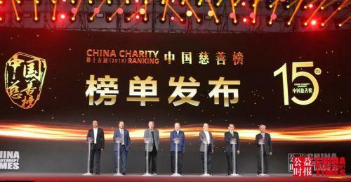 第十五届(2018)中国慈善榜发布